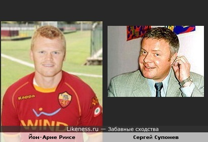 Йон-Арне Риисе и Сергей Супонев