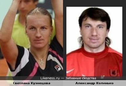 Светлана Кузнецова похожа на Александра Колинько