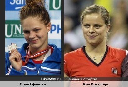 Пловчиха Юлия Ефимова и Ким Клийстерс