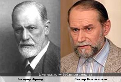 Зигмунд Фрейд и Виктор Коклюшкин