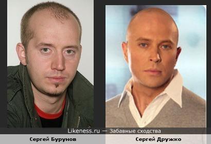 Сергей Бурунов и Сергей Дружко
