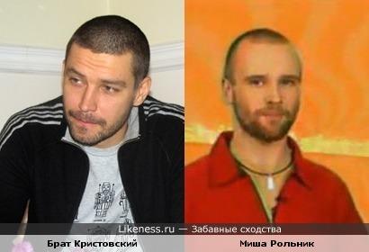 Мне кажется, один из братьев Кристовских неплохо похож на ведущего Shit- и Пип-парадов Михаила Рольника