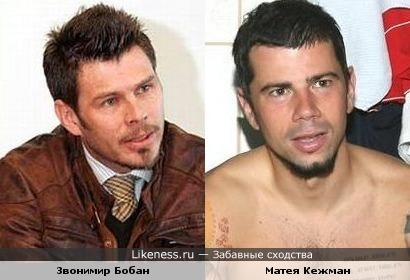 Два футболиста с Балкан похожи, Звонимир Бобан и Матея Кежман