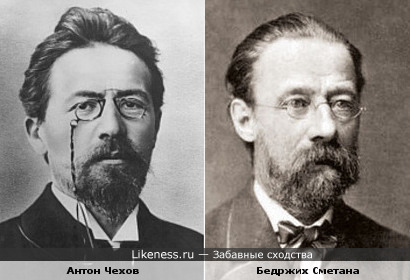 Антон Чехов похож на чешского композитора Сметану