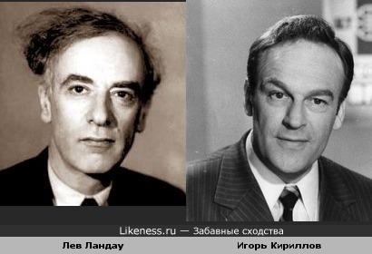 Ученый Лев Ландау похож на диктора Игоря Кириллова
