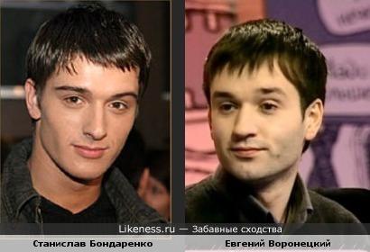 Станислав Бондаренко и Евгений Воронецкий