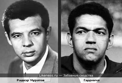 "Али-Баба из ""Джентльменов удачи"" и бразильский футболист Гарринча"