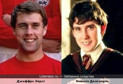Английский футболист 60-х годов Джеффри Хёрст похож на Невилла Долгопупса