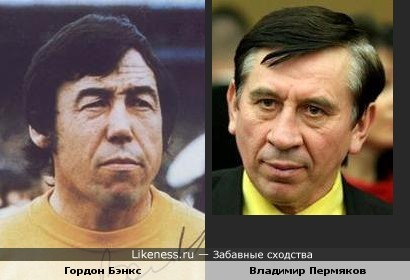 Вратарь сборной Англии 60-х - 70-х годов Гордон Бэнкс напоминает актера Владимира Пермякова (из рекламы МММ)