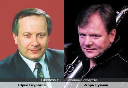 Юрий Скуратов, по-моему, похож на Игоря Бутмана