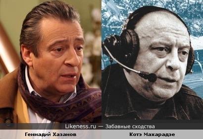 Геннадий Хазанов и Котэ Махарадзе