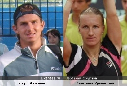 Игорь Андреев (теннисист, Россия) похож на Светлану Кузнецову (теннисистка, Россия)