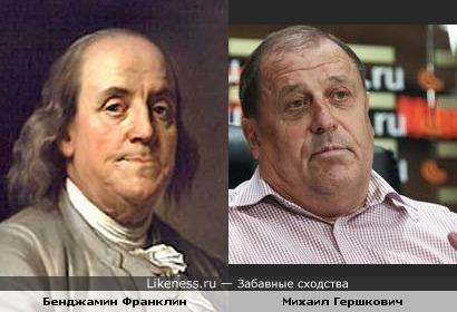 Михаил Гершкович похож на Бенджамина Франклина