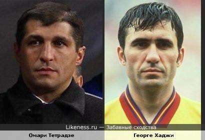 Омари Тетрадзе похож на бывшего игрока сборной Румынии Георге Хаджи