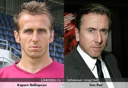 Карел Поборски (бывший игрок сборной Чехии) похож на Тима Рота
