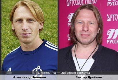 Александр Точилин похож на Виктора Дробыша