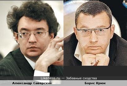 Александр Саверский похож на Бориса Крюка