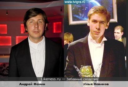 Андрей Фомин похож на Илью Новикова