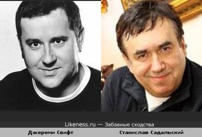 Джереми Свифт похож на Станислава Садальского