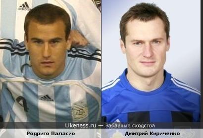 Родриго Паласио похож на Дмитрия Кириченко