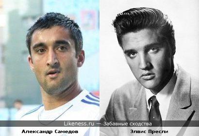 Александр Самедов похож на Элвиса Пресли