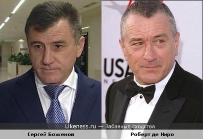 Сергей Боженов похож на Роберта де Ниро