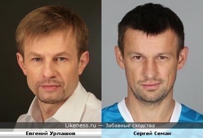 Евгений Урлашов похож на Сергея Семака