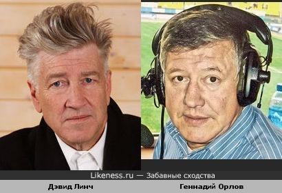 Геннадий Орлов похож на Дэвида Линча