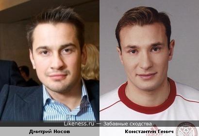 Дмитрий Носов похож на Константина Генича
