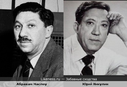 Абрахам Маслоу похож на Юрия Никулина