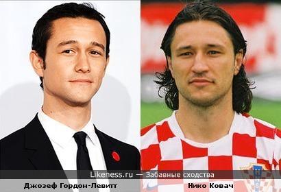 Джозеф Гордон-Левитт похож на Нико Ковача (бывший игрок сб. Хорватии)