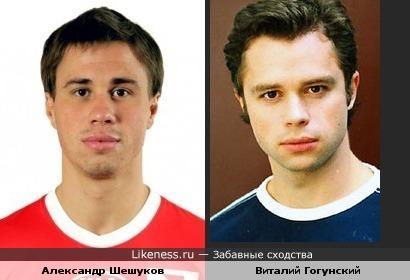 Виталий Гогунский похож на Александра Шешукова