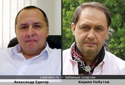 Александр Эдигер похож на Кирилла Набутова