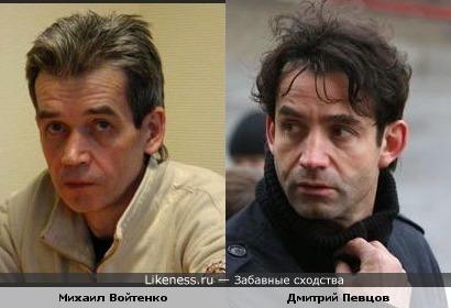 Михаил Войтенко похож на Дмитрия Певцова