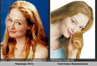 Миранда Отто чем-то похожа на Светлану Ходченкову