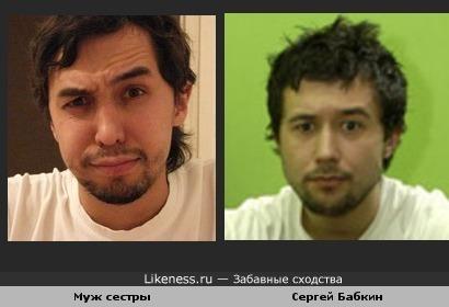 Муж моей сестры и Сергей Бабкин немного похожи
