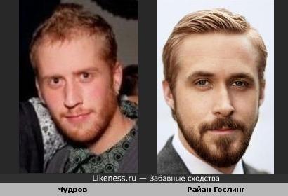 Мой бородатый знакомый бывает похожим на бородатого Райана Гослинга