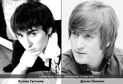 Аслан Гугкаев похож на Джона Леннона