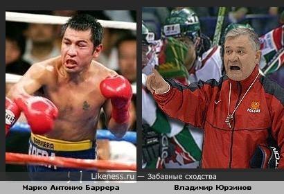Баррера похож на Юрзинова