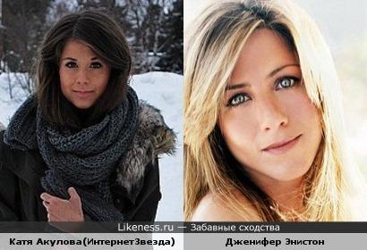 Катя Акулова похожа на Дженифер Энистон