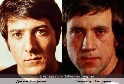 Хоффман и Высоцкий