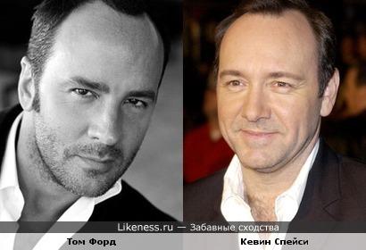 Том Форд и Кевин Спейси имеют схожие черты