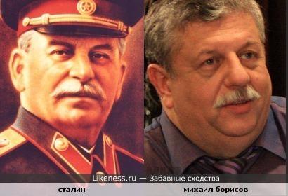 Сталин и Борисов