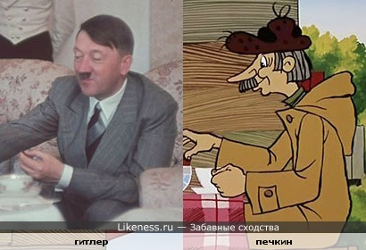 Гитлер и Печкин