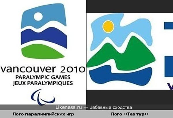 Логотип паралимпийских игр в Ванкувере походит на лого «Тез тура»