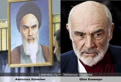 Шон Коннери похож на Аятоллу Хомейни