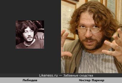 Лебедев и Мистер Паркер