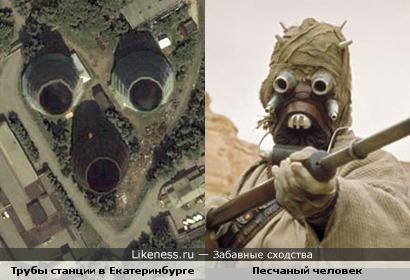 Трубы с космоса напоминают песочных людей из «Звездных войн»
