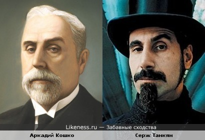 Российский криминалист начала XX века Кошко и певец Танкян