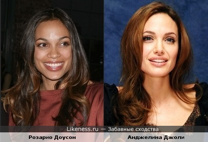 Анджелина Джоли и Розарио Доусон похожи